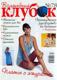 журнал по вязанию Волшебный клубок  № 78,2006