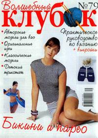 журнал по вязанию Волшебный клубок  № 79,2006