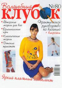 журнал по вязанию Волшебный клубок  № 80,2006
