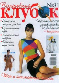 журнал по вязанию Волшебный клубок  № 81,2006