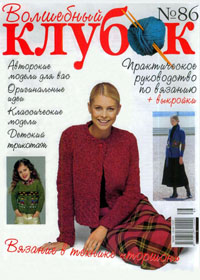 журнал по вязанию Волшебный клубок  № 86,2006