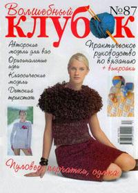 журнал по вязанию Волшебный клубок  № 87,2006