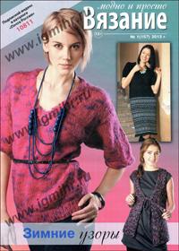 журнал по вязанию: Вязание модно и просто № 1 (157),2013