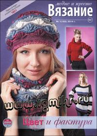журнал по вязанию: Вязание модно и просто № 1 (183),2014