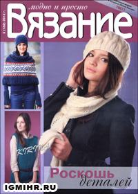 журнал по вязанию: Вязание модно и просто  № 2 (132),2012