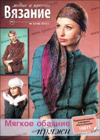 журнал по вязанию: Вязание модно и просто № 2 (158),2013