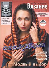журнал по вязанию: Вязание модно и просто № 2 (184),2014