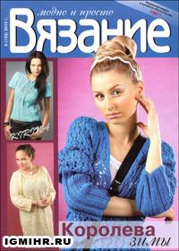 журнал по вязанию: Вязание модно и просто  № 3 (133),2012