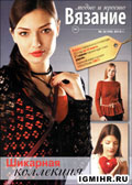 журнал по вязанию: Вязание модно и просто № 3 (159),2013