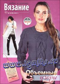 журнал по вязанию: Вязание модно и просто № 3 (185),2014