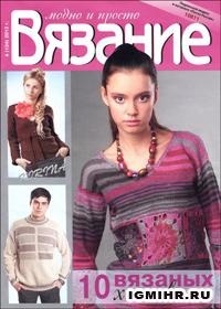 журнал по вязанию: Вязание модно и просто  № 4 (134),2012