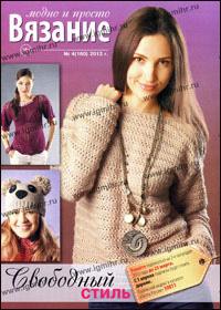 журнал по вязанию: Вязание модно и просто № 4 (160),2013