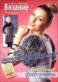 журнал по вязанию: Вязание модно и просто № 4 (186),2014