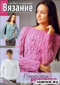 журнал по вязанию: Вязание модно и просто  № 5 (135),2012