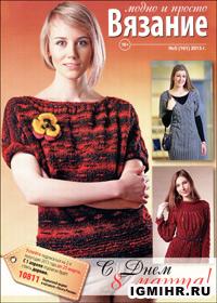 журнал по вязанию: Вязание модно и просто № 5 (161),2013