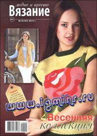 журнал по вязанию: Вязание модно и просто № 5 (187),2014