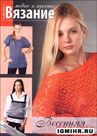 журнал по вязанию: Вязание модно и просто  № 6 (136),2012