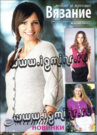 журнал по вязанию: Вязание модно и просто № 6 (162),2013