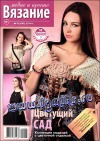 журнал по вязанию: Вязание модно и просто № 6 (188),2014
