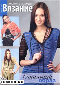 журнал по вязанию: Вязание модно и просто  № 7 (137),2012