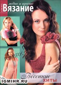 журнал по вязанию: Вязание модно и просто  № 8 (138),2012