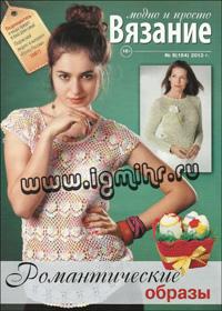 журнал по вязанию: Вязание модно и просто № 8 (164),2013