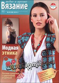 журнал по вязанию: Вязание модно и просто № 8 (190),2014