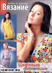 журнал по вязанию: Вязание модно и просто  № 9 (139),2012