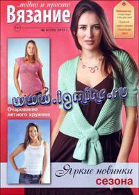 журнал по вязанию: Вязание модно и просто № 9 (165),2013