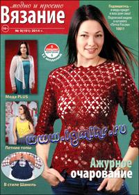 журнал по вязанию: Вязание модно и просто № 9 (191),2014