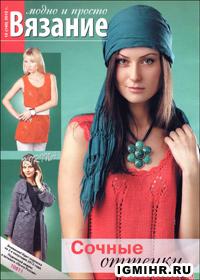 журнал по вязанию: Вязание модно и просто  № 10 (140),2012