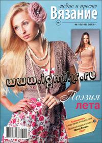 журнал по вязанию: Вязание модно и просто № 10 (166),2013