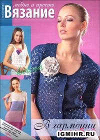 журнал по вязанию: Вязание модно и просто  № 11 (141),2012