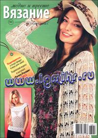 журнал по вязанию: Вязание модно и просто № 11 (167),2013