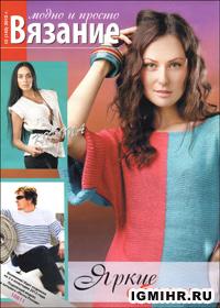 журнал по вязанию: Вязание модно и просто  № 12 (142),2012