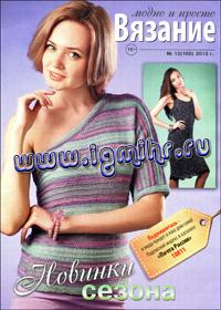 журнал по вязанию: Вязание модно и просто № 12 (168),2013