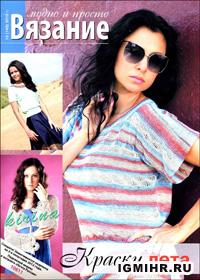 журнал по вязанию: Вязание модно и просто  № 13 (143),2012