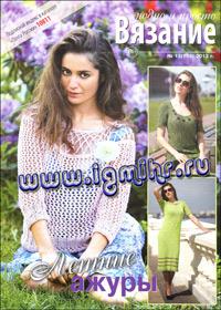 журнал по вязанию: Вязание модно и просто № 13 (169),2013