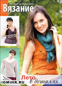 журнал по вязанию: Вязание модно и просто  № 14 (144),2012