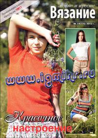 журнал по вязанию: Вязание модно и просто № 14 (170),2013