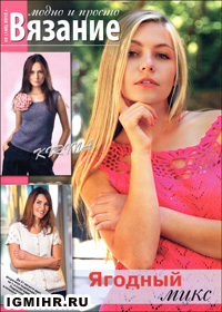 журнал по вязанию: Вязание модно и просто  № 15 (145),2012