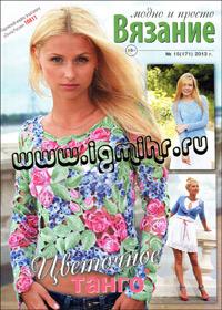 журнал по вязанию: Вязание модно и просто № 15 (171),2013