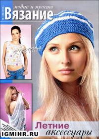 журнал по вязанию: Вязание модно и просто  № 16 (146),2012