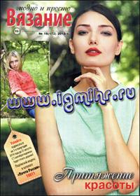 журнал по вязанию: Вязание модно и просто № 16 (172),2013
