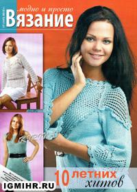 журнал по вязанию: Вязание модно и просто  № 17 (147),2012