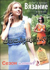 журнал по вязанию: Вязание модно и просто № 17 (173),2013