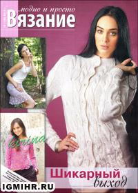 журнал по вязанию: Вязание модно и просто  № 18 (148),2012