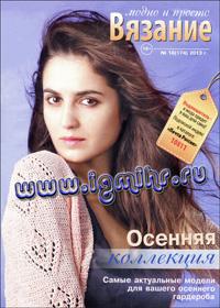 журнал по вязанию: Вязание модно и просто № 18 (174),2013