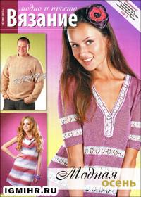 журнал по вязанию: Вязание модно и просто  № 19 (149),2012
