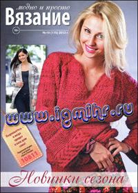журнал по вязанию: Вязание модно и просто № 19 (175),2013